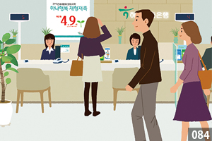 illustman-084_Hana Bank